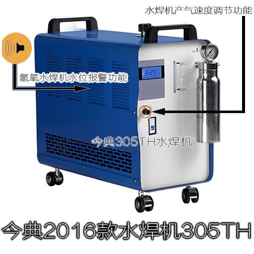 水焊机305TH