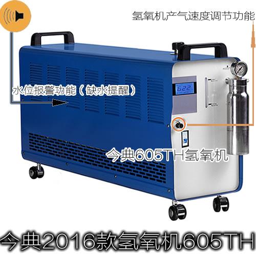 EN氢氧机605TH
