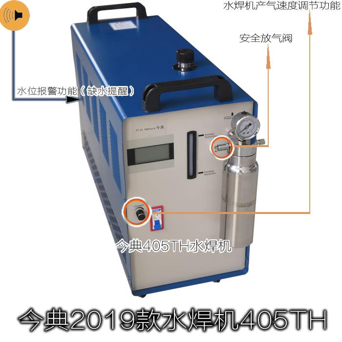 氢氧水焊机405TH